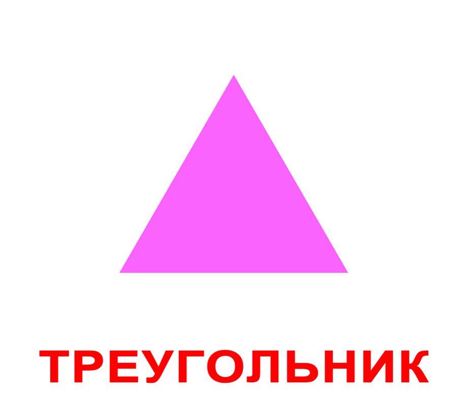 Картинки треугольник квадрат круг треугольник