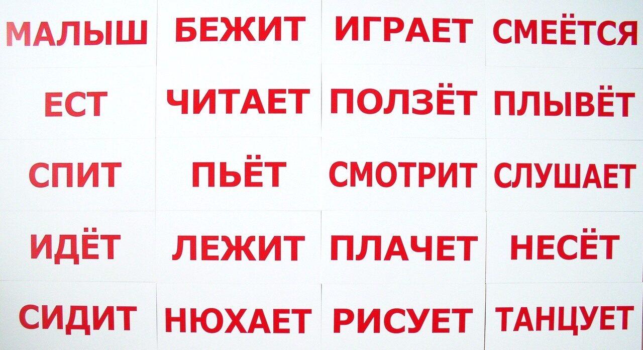 Карточки домана со словами своими руками 27